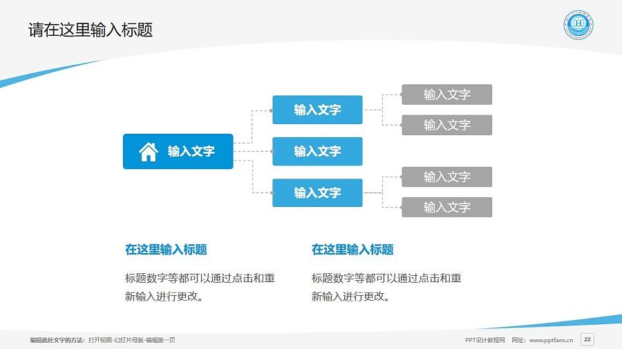 云南外事外语职业学院PPT模板下载_幻灯片预览图22