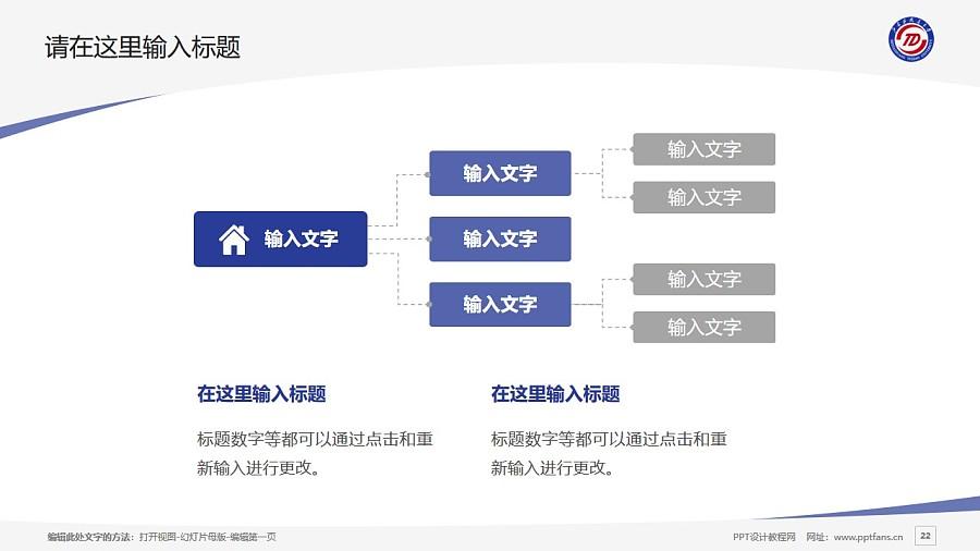 石家庄铁道大学PPT模板下载_幻灯片预览图22