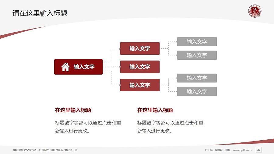 河北医科大学PPT模板下载_幻灯片预览图22