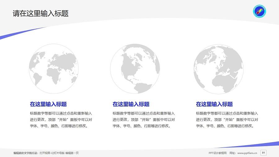 德宏师范高等专科学校PPT模板下载_幻灯片预览图31