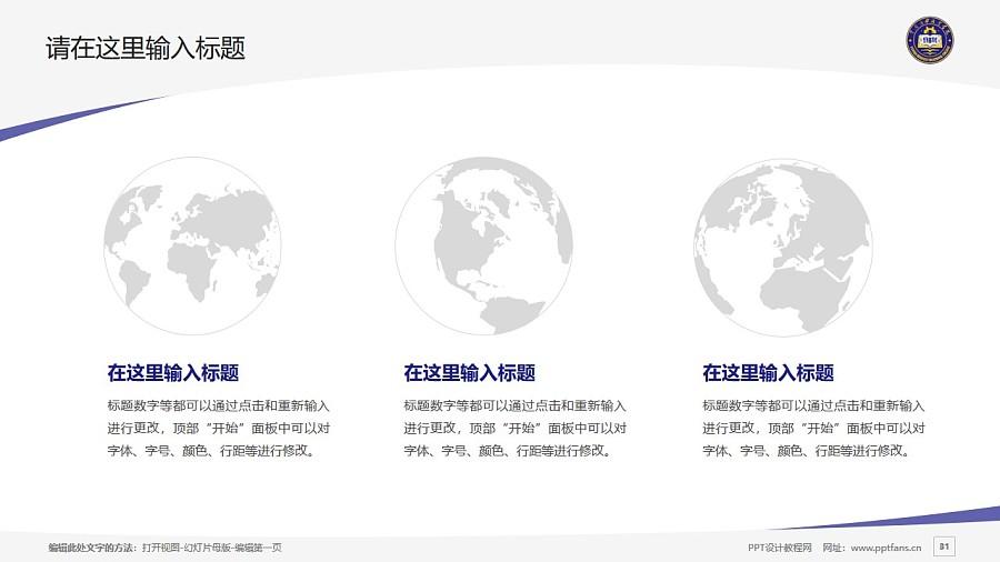 云南商務職業學院PPT模板下載_幻燈片預覽圖31