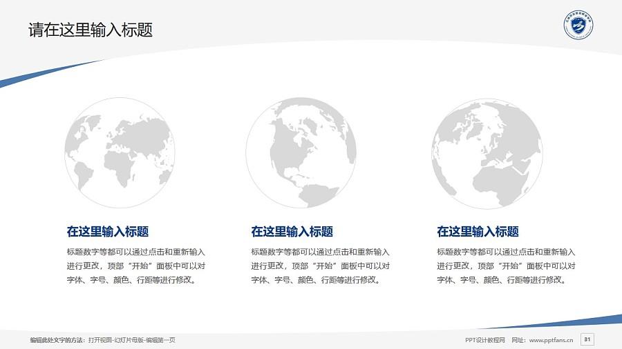 云南司法警官职业学院PPT模板下载_幻灯片预览图31