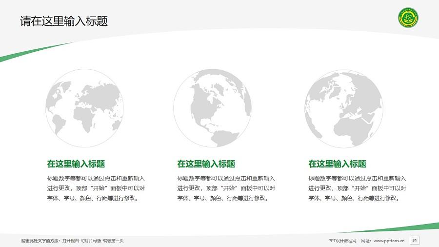 云南农业职业技术学院PPT模板下载_幻灯片预览图31