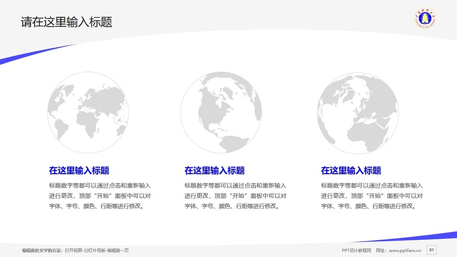 云南财经大学PPT模板下载_幻灯片预览图31