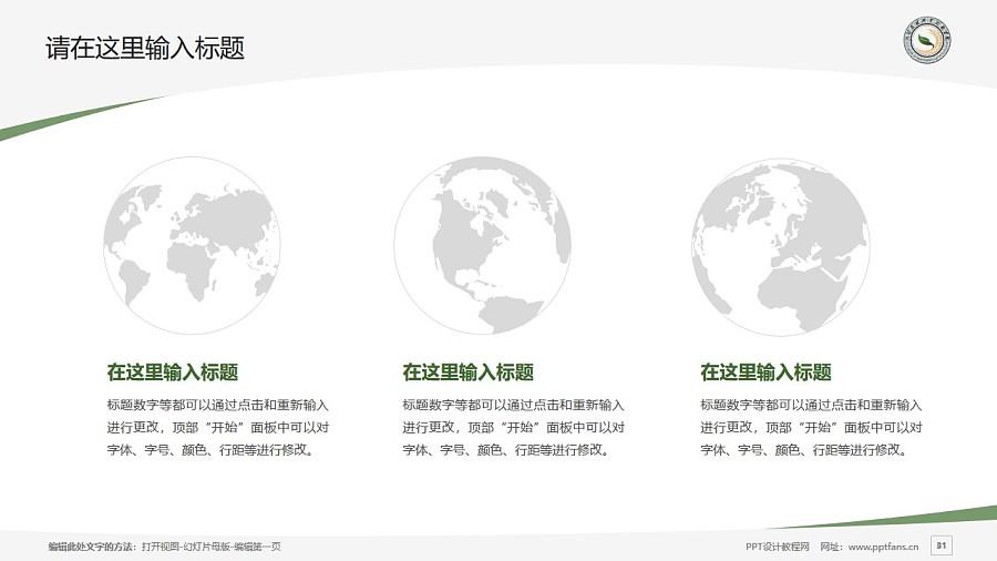 大理农林职业技术学院PPT模板下载_幻灯片预览图31