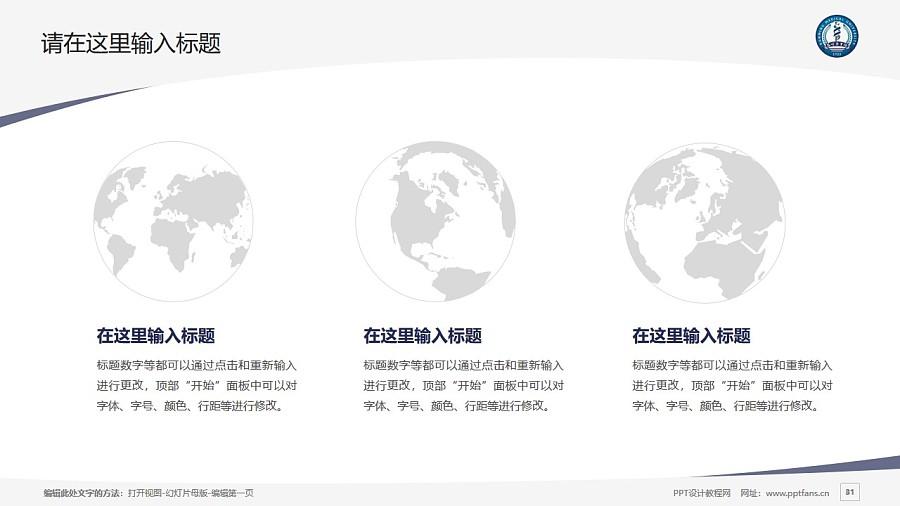 昆明医科大学PPT模板下载_幻灯片预览图31
