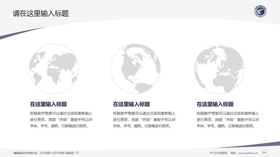 云南现代职业技术学院PPT模板下载_幻灯片预览图31