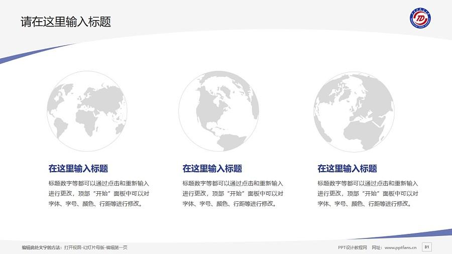 石家庄铁道大学PPT模板下载_幻灯片预览图31
