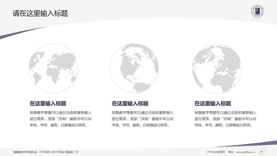 河北师范大学PPT模板下载_幻灯片预览图31