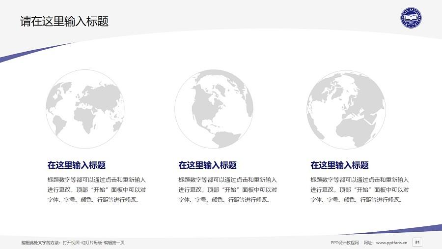 燕山大学PPT模板下载_幻灯片预览图31