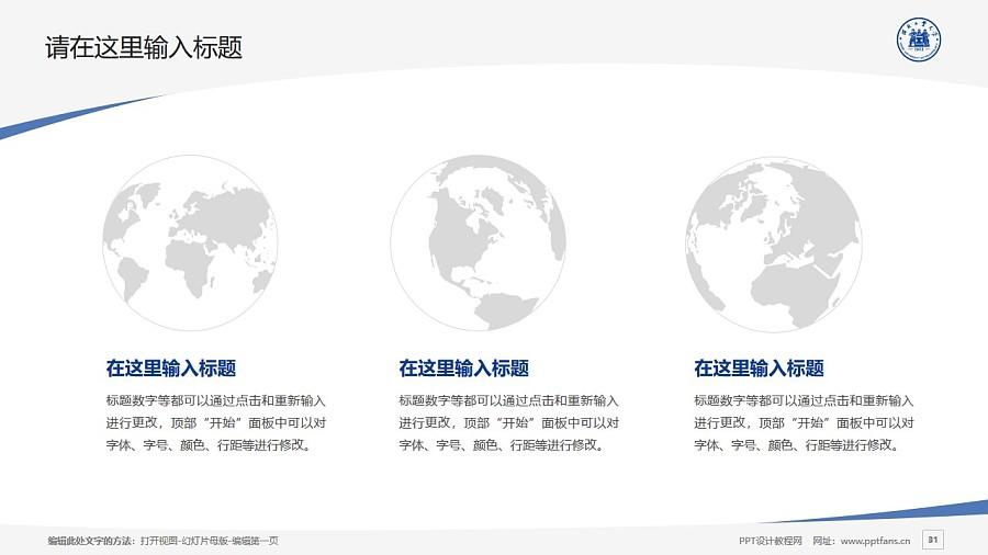 河北工业大学PPT模板下载_幻灯片预览图31