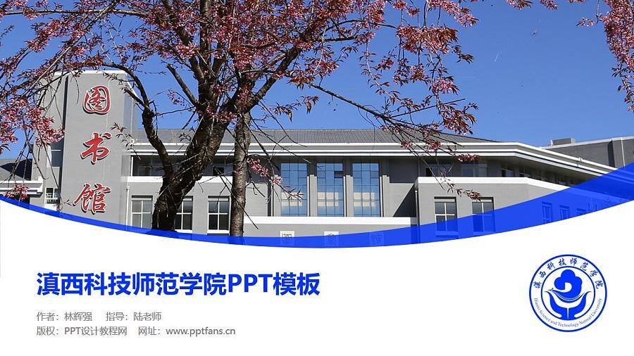 滇西科技师范学院PPT模板下载_幻灯片预览图1