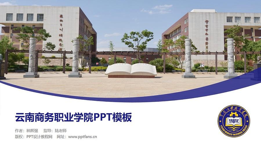 云南商務職業學院PPT模板下載_幻燈片預覽圖1