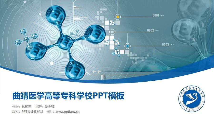 曲靖医学高等专科学校PPT模板下载_幻灯片预览图1