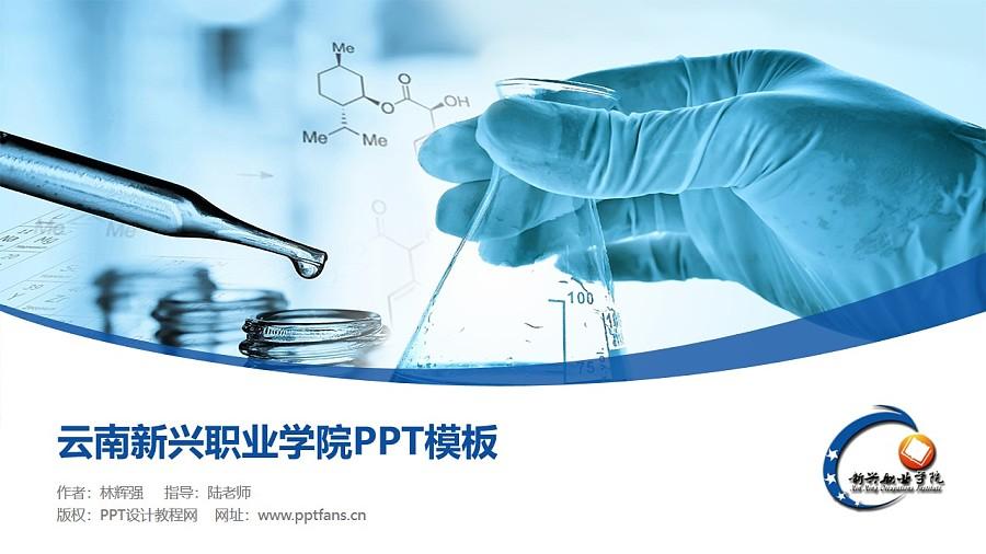 云南新兴职业学院PPT模板下载_幻灯片预览图1