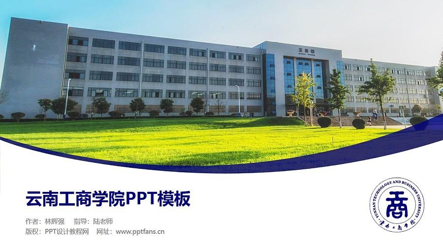 云南工商学院PPT模板下载_幻灯片预览图1