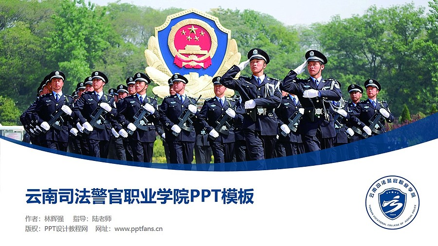 云南司法警官职业学院PPT模板下载_幻灯片预览图1