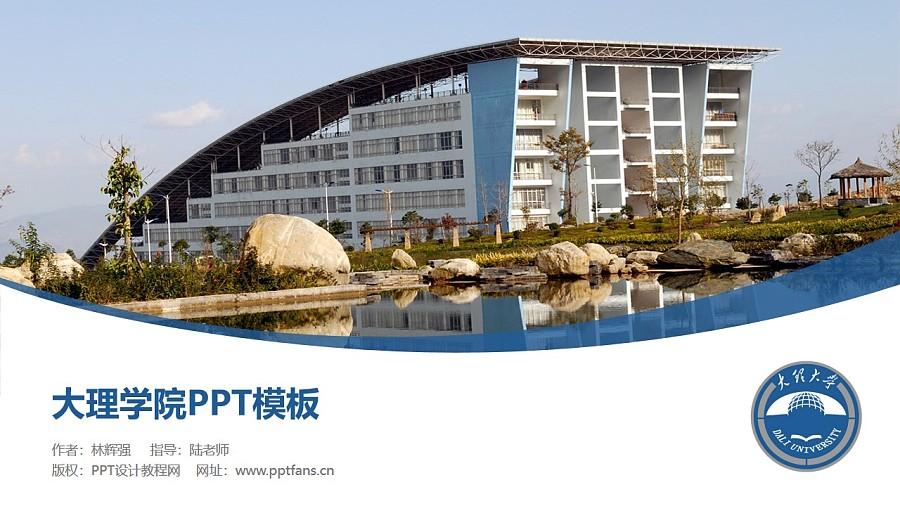 大理学院PPT模板下载_幻灯片预览图1