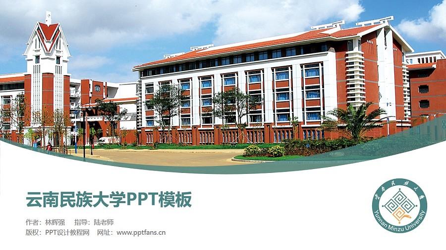 云南民族大学PPT模板下载_幻灯片预览图1