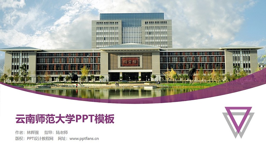 云南师范大学PPT模板下载_幻灯片预览图1