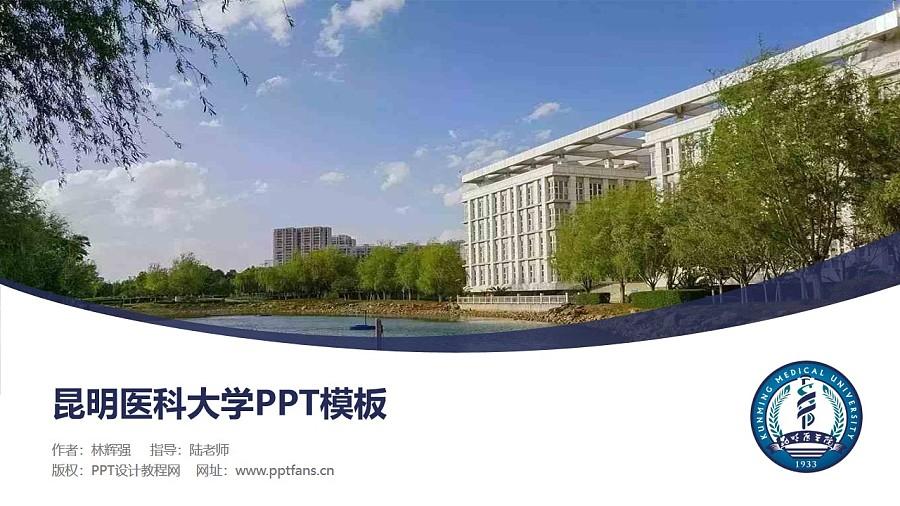 昆明医科大学PPT模板下载_幻灯片预览图1