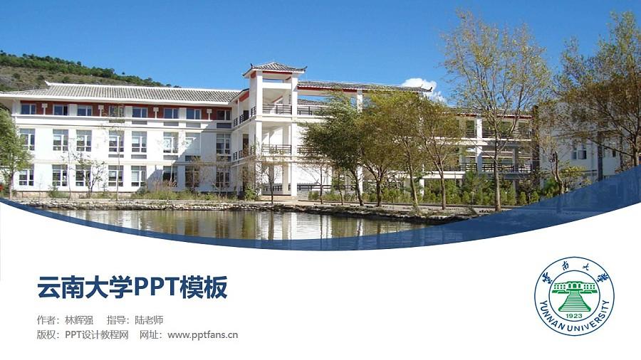 云南大学PPT模板下载_幻灯片预览图1