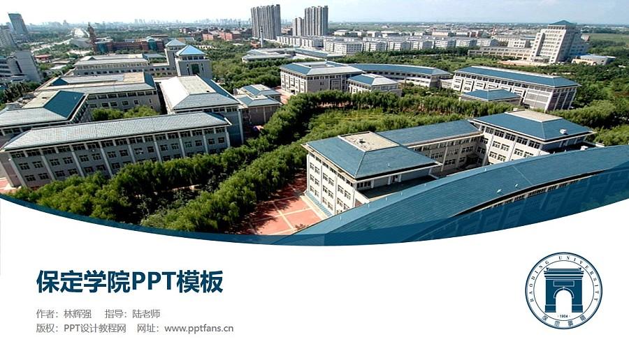 保定学院PPT模板下载_幻灯片预览图1