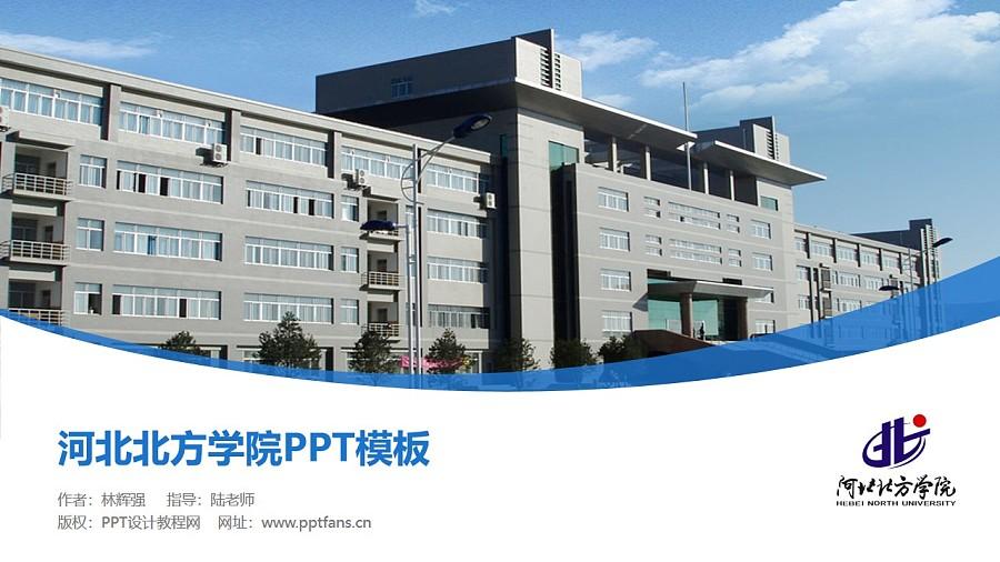 河北北方学院PPT模板下载_幻灯片预览图1