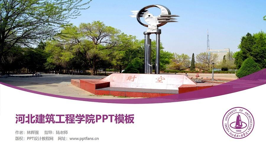 河北建筑工程学院PPT模板下载_幻灯片预览图1