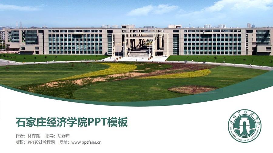 石家庄经济学院PPT模板下载_幻灯片预览图1