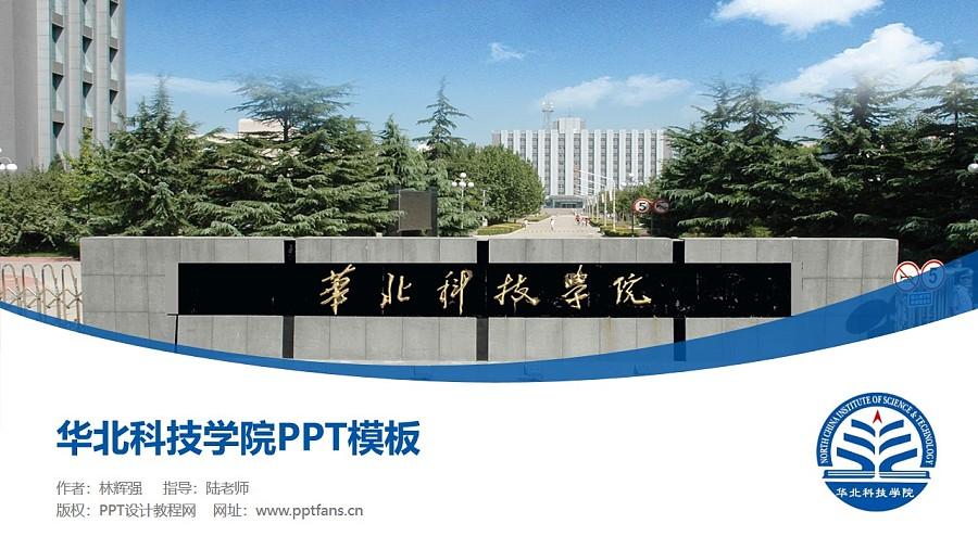 华北科技学院PPT模板下载_幻灯片预览图1