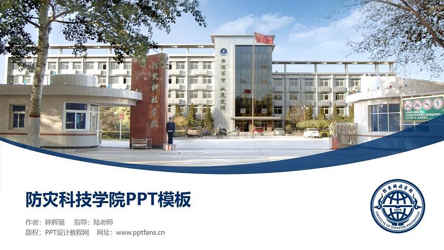 防灾科技学院PPT模板下载_幻灯片预览图1