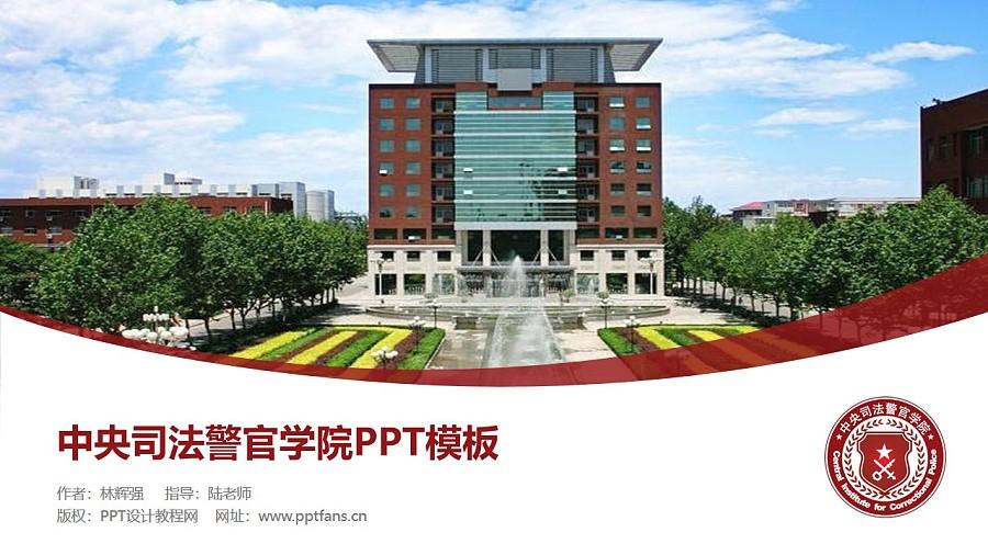 中央司法警官学院PPT模板下载_幻灯片预览图1