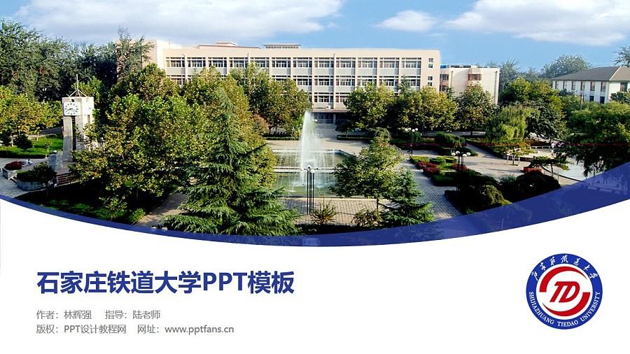 石家庄铁道大学PPT模板下载_幻灯片预览图1