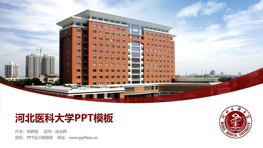 河北医科大学PPT模板下载_幻灯片预览图1