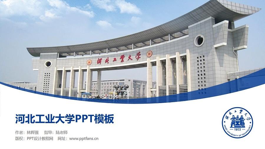 河北工业大学PPT模板下载_幻灯片预览图1