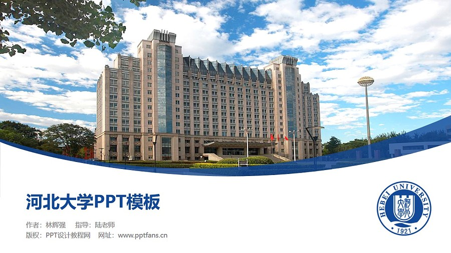 河北大学PPT模板下载_幻灯片预览图1