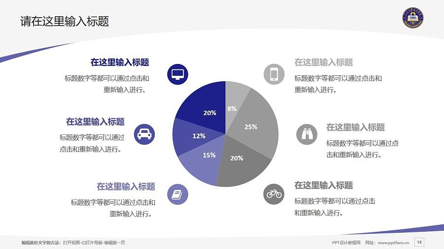 云南商務職業學院PPT模板下載_幻燈片預覽圖13