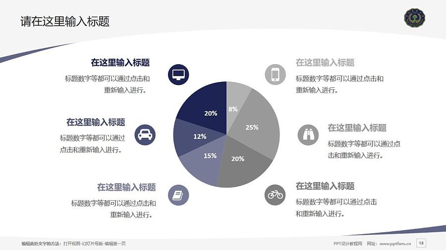 云南农业大学PPT模板下载_幻灯片预览图13