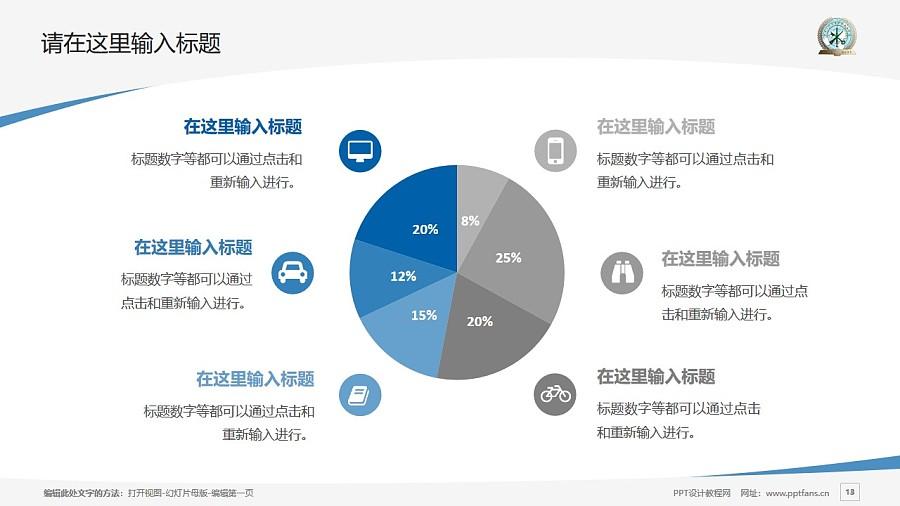 中国人民武装警察部队学院PPT模板下载_幻灯片预览图13