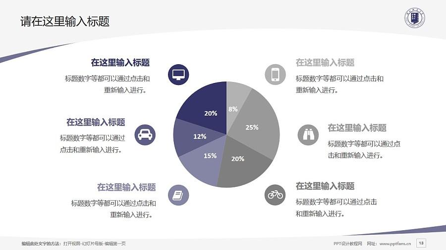 河北师范大学PPT模板下载_幻灯片预览图13