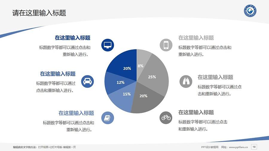 河北工程大学PPT模板下载_幻灯片预览图13