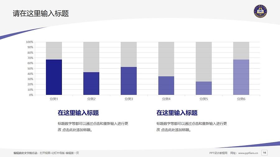 云南商務職業學院PPT模板下載_幻燈片預覽圖16