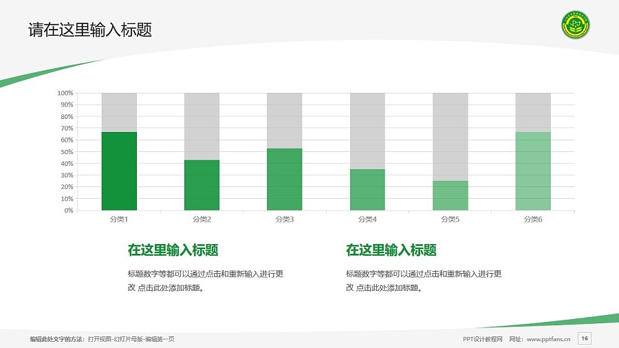 云南农业职业技术学院PPT模板下载_幻灯片预览图16
