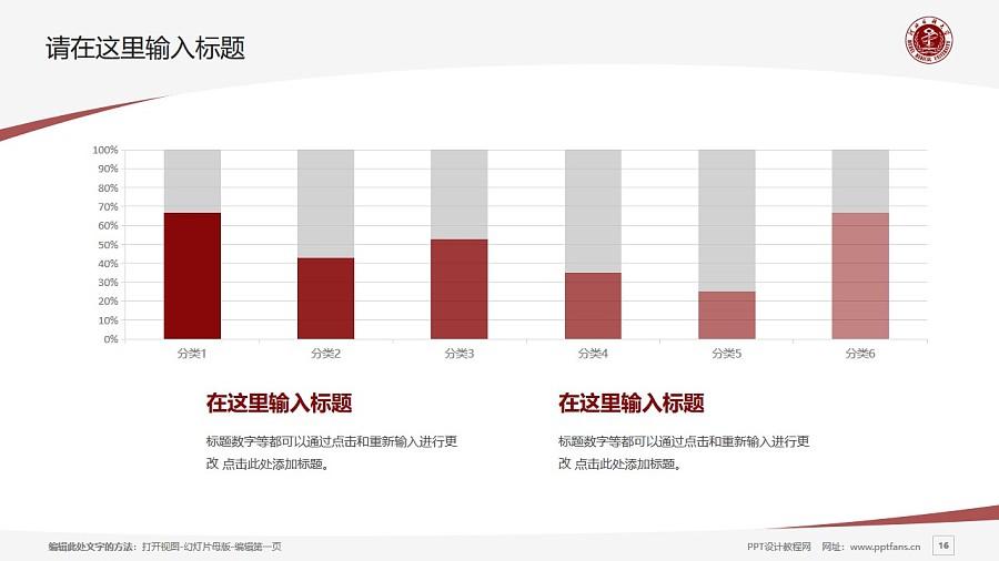 河北医科大学PPT模板下载_幻灯片预览图16