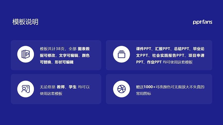 云南商務職業學院PPT模板下載_幻燈片預覽圖2