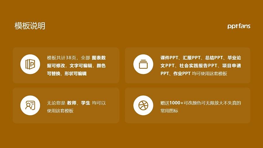 昆明冶金高等专科学校PPT模板下载_幻灯片预览图2
