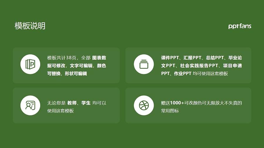 大理农林职业技术学院PPT模板下载_幻灯片预览图2