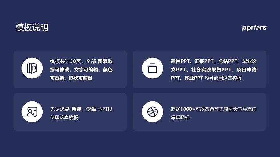 昆明医科大学PPT模板下载_幻灯片预览图2