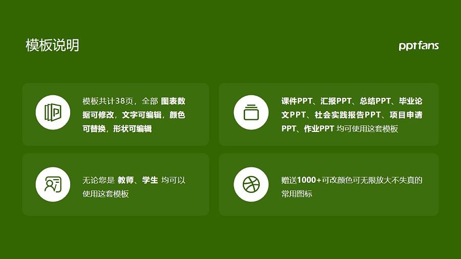 西南林业大学PPT模板下载_幻灯片预览图2